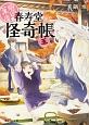 幽遊菓庵 春寿堂の怪奇帳 (5)