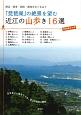 「琵琶湖」の絶景を望む近江の山歩き16選
