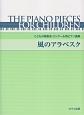 こどもの発表会・コンクール用ピアノ曲集 風のアラベスク