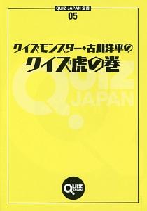 『クイズモンスター・古川洋平のクイズ虎の巻』古川洋平