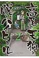 高尾の天狗と脱・ハイヒール (2)