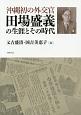 沖縄初の外交官 田場盛義の生涯とその時代