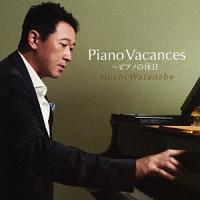 ピアノヴァカンス~ピアノの休日