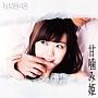 甘噛み姫(C)(DVD付)