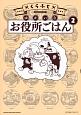 ゆかいなお役所ごはん (2)