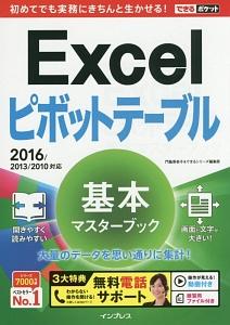 Excel ピボットテーブル 基本マスターブック 2016/2013/2010対応