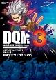 ドラゴンクエストモンスターズ ジョーカー3 最強データ+ガイドブック NINTENDO3DS