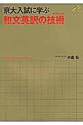 『京大入試に学ぶ和文英訳の技術-テクニック-』クリストファ・バーナード