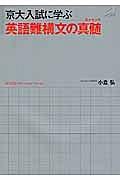 『京大入試に学ぶ英語難構文の真髄-エッセンス-』クリストファ・バーナード