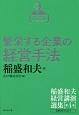 稲盛和夫経営講演選集 繁栄する企業の経営手法 (4)