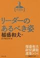稲盛和夫経営講演選集 リーダーのあるべき姿 (5)