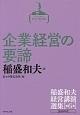 稲盛和夫経営講演選集 企業経営の要諦 (6)