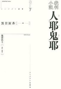 『人耶鬼耶 裁判小説』黒岩涙香