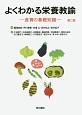 よくわかる栄養教諭<第2版> 食育の基礎知識