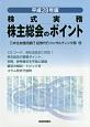株主総会のポイント 平成28年 株式実務
