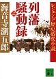 列藩騒動録(上) レジェンド歴史時代小説