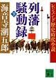 列藩騒動録(下) レジェンド歴史時代小説