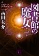 図書館の魔女(1)