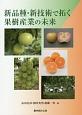 新品種・新技術で拓く果樹産業の未来