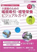 介護職のための喀痰吸引・経管栄養ビジュアルガイド DVD付