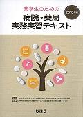 薬学生のための病院・薬局実務実習テキスト 2016