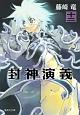 封神演義(12)