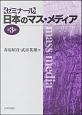 〈ゼミナール〉日本のマス・メディア<第3版>