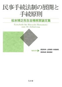 民事手続法制の展開と手続原則 松本博之先生古稀祝賀論文集