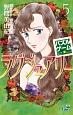 パズルゲーム☆ラグジュアリー (5)