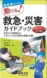 薬剤師のための 動ける!救急・災害ガイドブック 在宅から災害時まで、いざというときの適切な処置と役