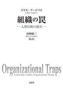 組織の罠-人間行動の現実-