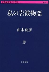 山本夏彦『私の岩波物語』