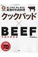 クックパッド×BEEF 牛肉の教科書