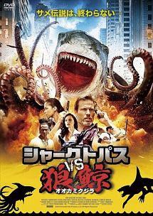 ケヴィン・オニール『シャークトパス VS 狼鯨』