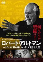 ポール・トーマス・アンダーソン『ロバート・アルトマン ハリウッドに最も嫌われ、そして愛された男』