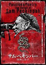 サム・ペキンパー『サム・ペキンパー 情熱と美学』
