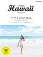 offto Hawaii ハワイのひなの。 住んでるひなのだからわかるオーガニック&ナチュラル