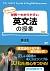 関先生が教える 世界一わかりやすい英文法の授業[OHB-0142][DVD]