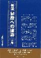 剣道 昇段への道筋(上)