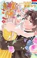 死神姫の再婚-薔薇園の時計公爵-(3)