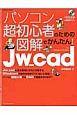 パソコン超初心者のための図解でかんたん!Jw_cad Windows 7/8/10対応