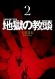 地獄の教頭 (2)