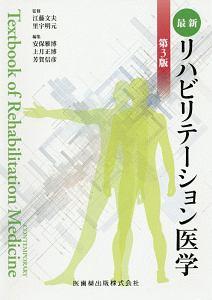 最新・リハビリテーション医学<第3版>