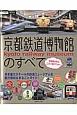 京都鉄道博物館のすべて 日本最大スケールの鉄道ミュージアムを総力取材&まる