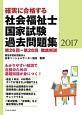 確実に合格する 社会福祉士国家試験過去問題集 2017