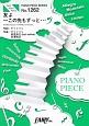 友よ~この先もずっと・・・ by ケツメイシ ピアノソロ・ピアノ&ヴォーカル