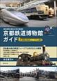 京都鉄道博物館ガイド 保存車両が語る日本の鉄道史 付 JR・関西の鉄道ミュージアム案内