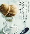 ノンシュガー&ノンオイルで作る アイスクリーム、シャーベット まぜて冷やすだけで驚くほど簡単