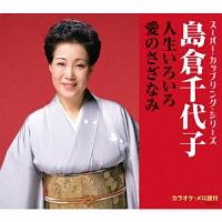 島倉千代子『スーパー・カップリング・シリーズ 人生いろいろ/愛のさざなみ』