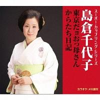 スーパー・カップリング・シリーズ 東京だヨおっ母さん/からたち日記